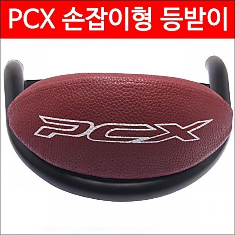 MSR PCX 10~14년 텐덤 손잡이 등받이 동승자